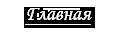 Интернет-магазин ДомРемонт