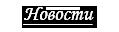 Новости магазина лепнины